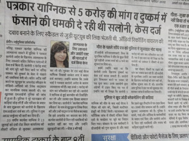 fake rape case threat on Dainik Bhaskar editor.jpg