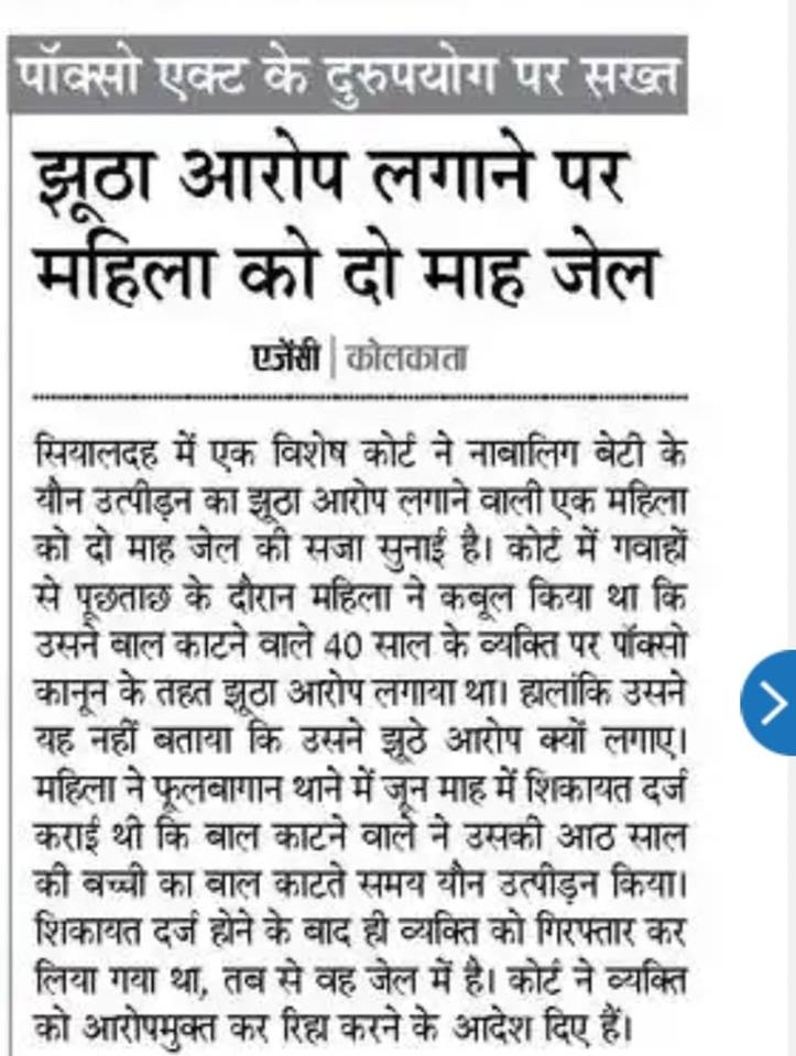 2 months false POSCO case - Dil Mange more !